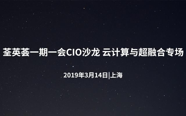 2019 荃英荟一期一会CIO沙龙 云计算与超融合专场(上海)