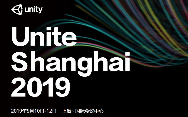 2019Unite开发者大会(上海)