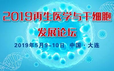 2019再生医学与干细胞发展论坛(大连)