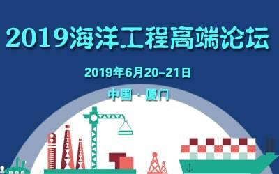 2019海洋工程高端论坛(厦门)