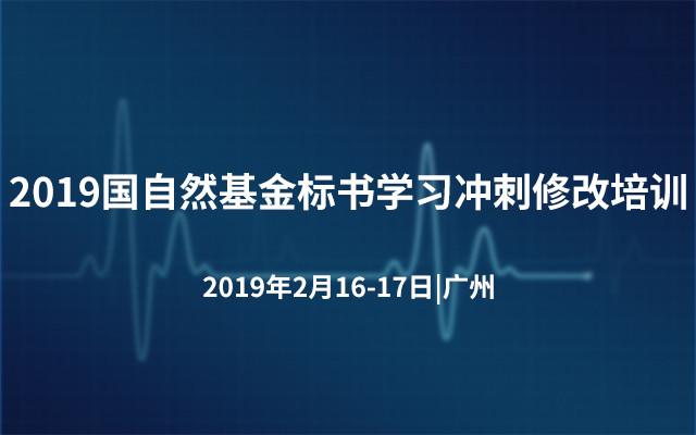 2019国自然基金标书学习冲刺修改培训(2月广州班)