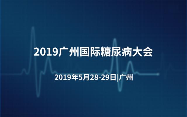 2019广州国际糖尿病大会