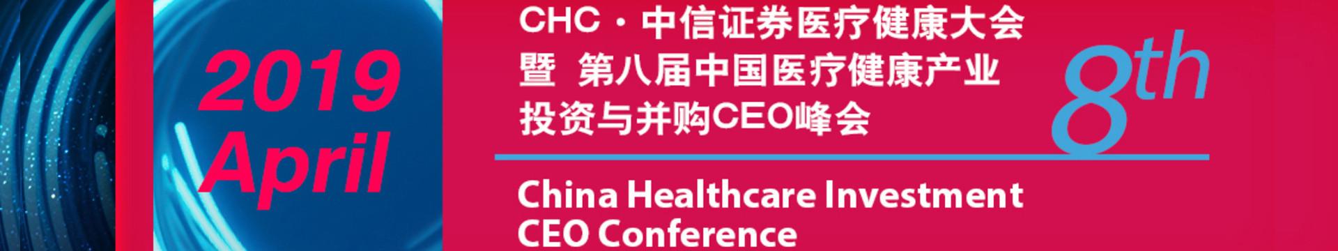 2019 CHC-中信证券医疗健康大会暨第八届中国医疗健康产业投资与并购CEO峰会(上海)