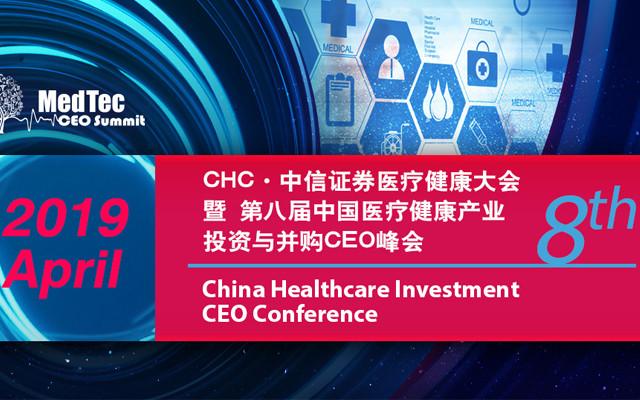 2019 CHC-中信證券醫療健康大會暨第八屆中國醫療健康產業投資與并購CEO峰會(上海)