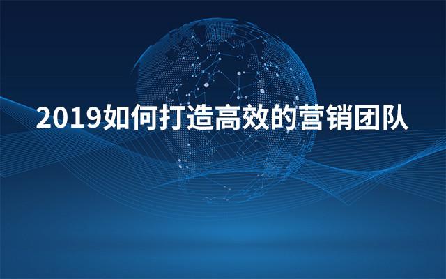 2019如何打造高效的营销团队(10月深圳班)