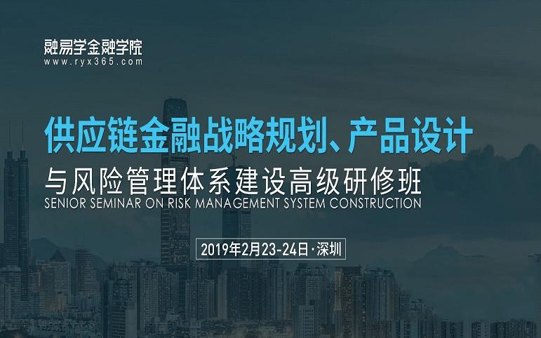 2019供应链金融战略规划、产品设计与风险管理体系建设高级研修班(深圳)