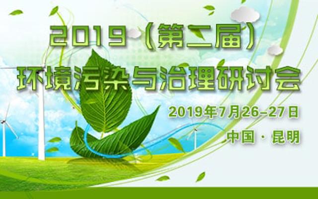 2019(第二届)环境污染与治理研讨会 | 昆明