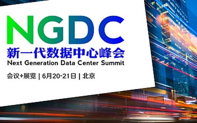 NGDC2019新一代数据中心峰会(北京)