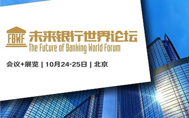 2019未来银行世界论坛(北京)