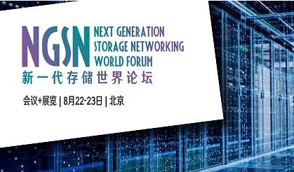2019新一代存储世界论坛(北京)