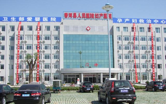 河北香河人民医院中心解剖楼