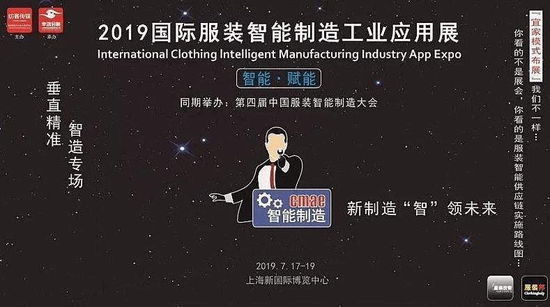 第四届服装智能智造大会 暨2019国际服装智造供应链博览会(上海)