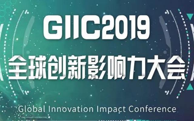 GIIC2019全球创新影响力论坛(深圳)