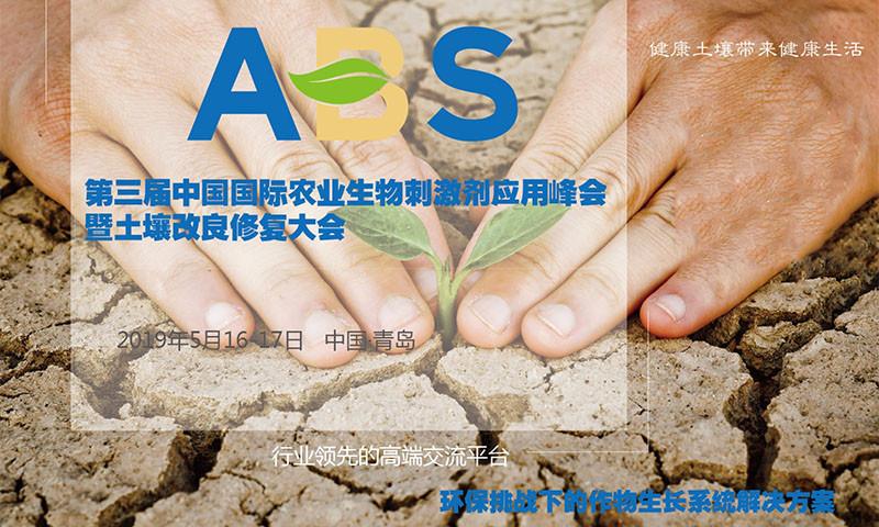 ABS 2019中国国际农业生物刺激剂应用峰会暨土壤改良修复大会(青岛)