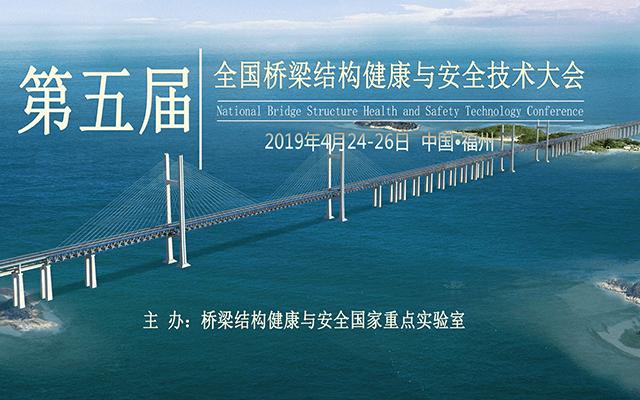 2019第五届全国桥梁结构健康与安全技术大会(福州)