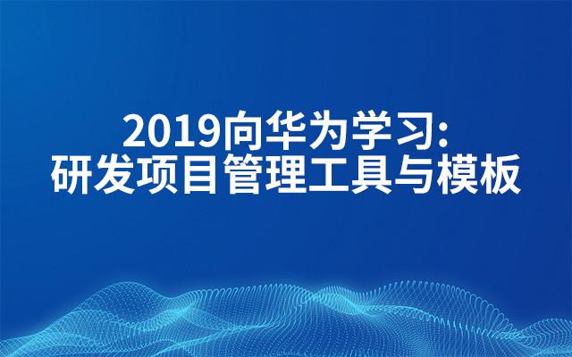 2019向华为学习:研发项目管理工具与模板(4月深圳班)