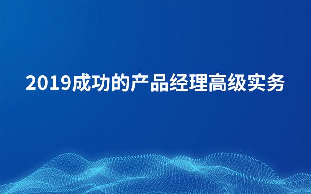 2019成功的产品经理高级实务(10月深圳班)
