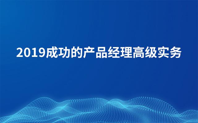 2019成功的产品经理高级实务(5月深圳班)