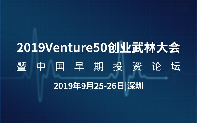 2019Venture50创业武林大会暨中国早期投资论坛(深圳)