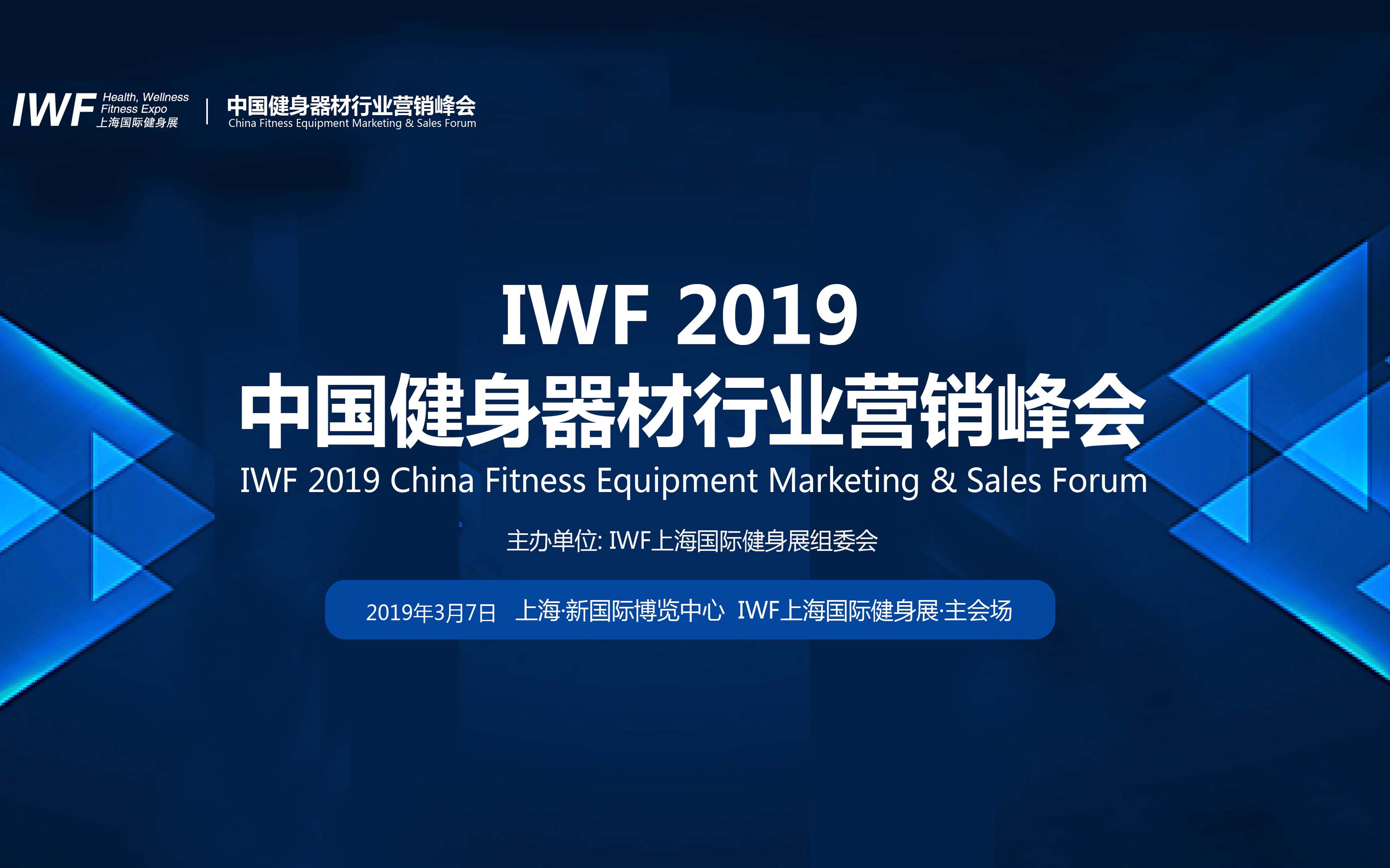 2019中国健身器材行业营销峰会(上海)