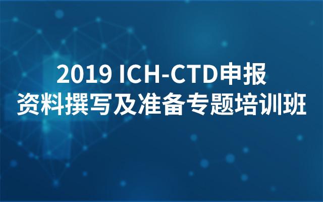 2019 ICH-CTD申报资料撰写及准备专题培训班(3月杭州班)