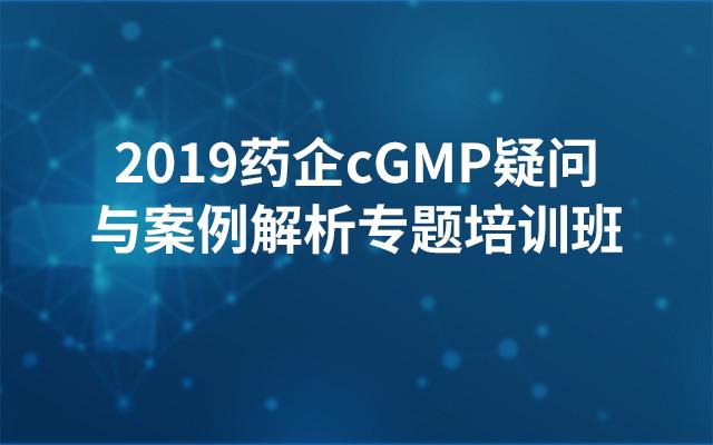 2019药企cGMP疑问与案例解析专题培训班(南京)