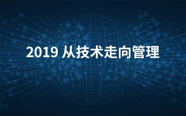 2019从技术走向管理(5月上海班)