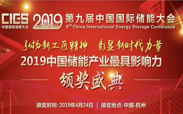 2019第九届中国国际储能大会(CIES)