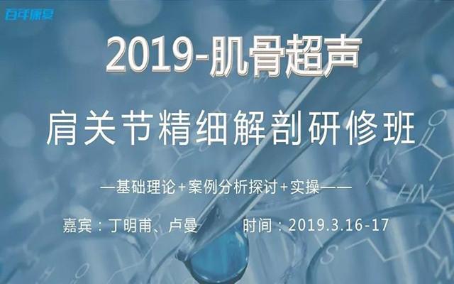 2019肌骨超声技术于肩关节的临床应用培训班(成都)