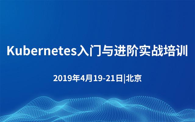 2019 Kubernetes入门与进阶实战培训 | 北京站