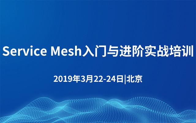 2019 Service Mesh入门与进阶实战培训 | 北京站