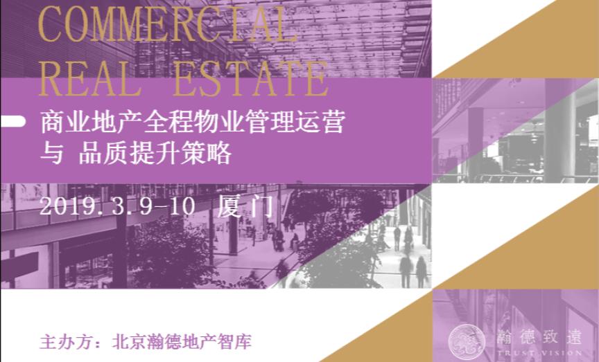 2019商业综合体全程物业管理实操与服务品质提升策略(3月厦门班)