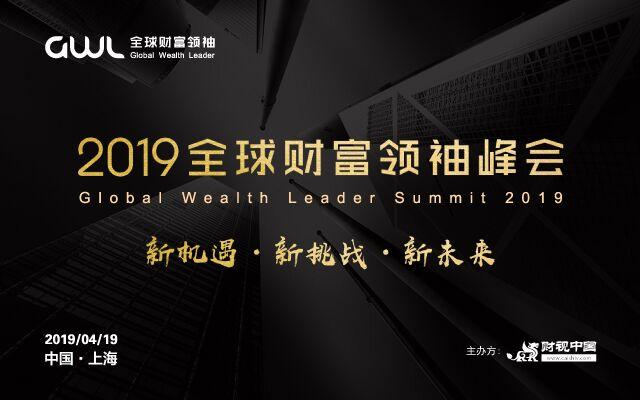 2019全球財富領袖峰會(上海)