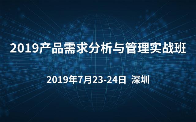 2019产品需求分析与管理实战班(7月深圳班)