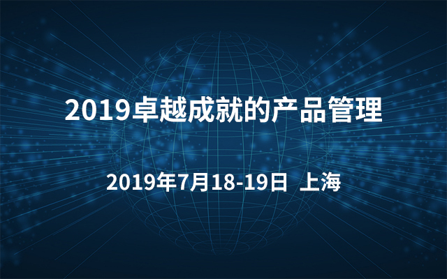 2019卓越成就的产品管理(7月上海班)