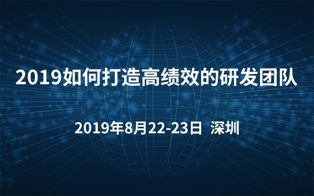 2019如何打造高绩效的研发团队(8月深圳班)