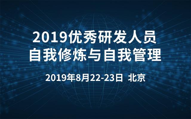 2019优秀研发人员自我修炼与自我管理(8月北京班)