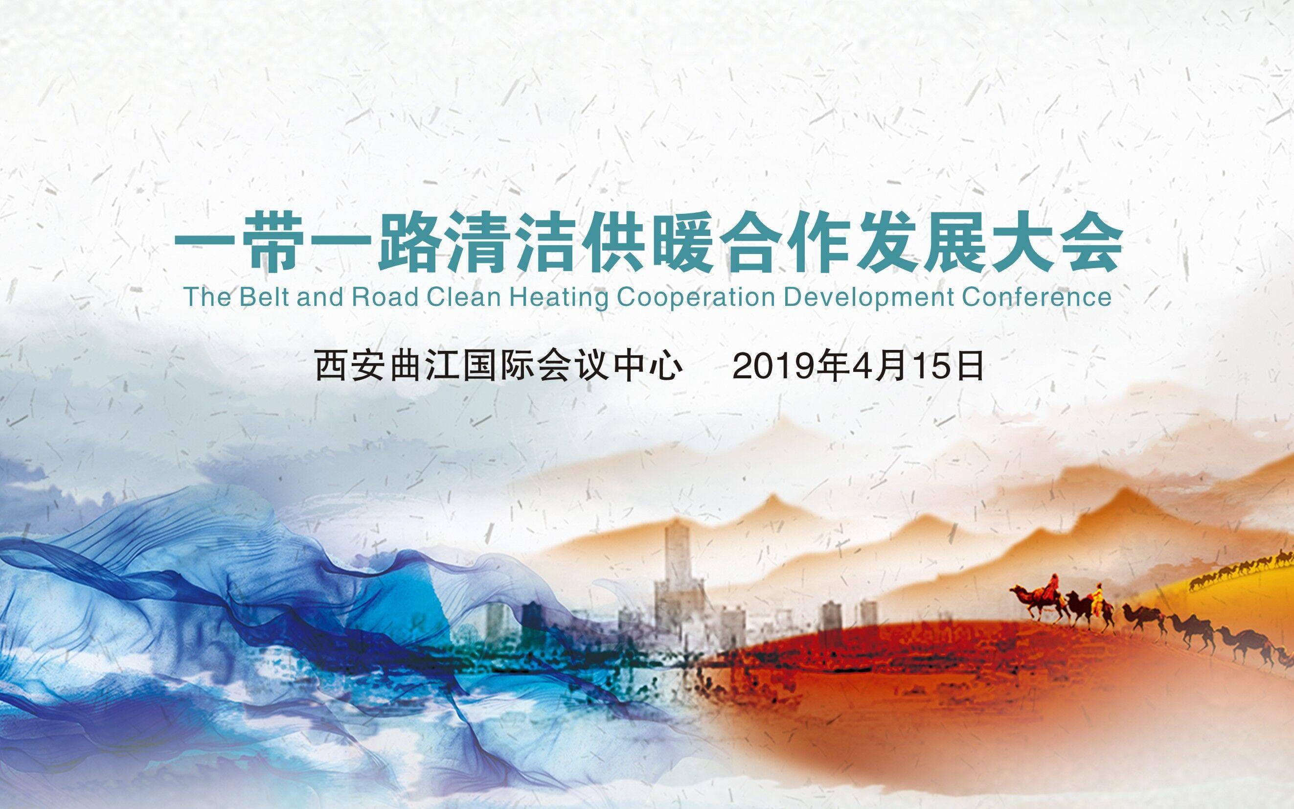 2019一带一路清洁供暖合作发展大会(西安)