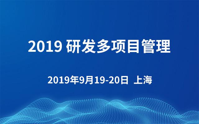 2019研发多项目管理(9月上海班)