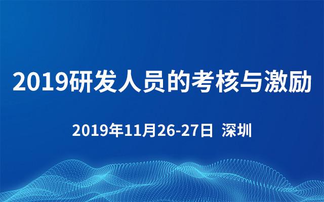 2019研发人员的考核与激励(深圳班)