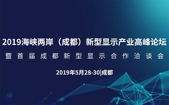 2019海峡两岸(成都)新型显示产业高峰论坛暨首届成都新型显示合作洽谈会