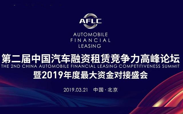 2019第二届中国汽车融资租赁竞争力高峰论坛(北京)