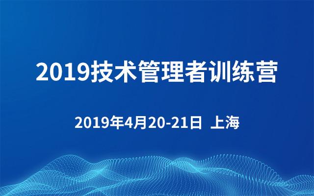 2019技术管理者训练营(4月上海班)