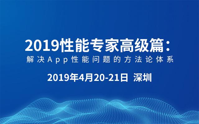 2019性能专家高级篇:解决App性能问题的方法论体系(4月深圳班)