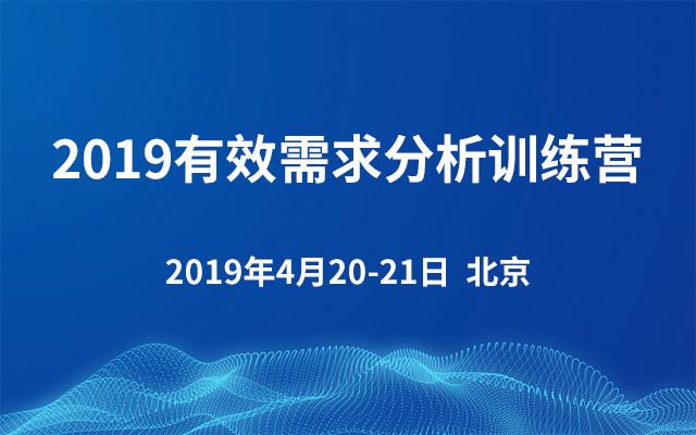 2019有效需求分析训练营(北京)