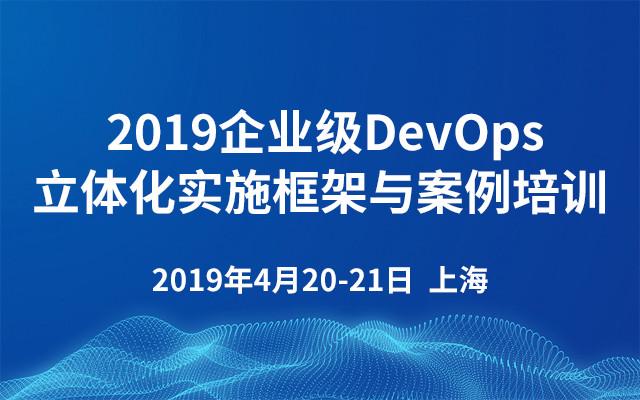 2019企业级DevOps立体化实施框架与案例培训(上海)