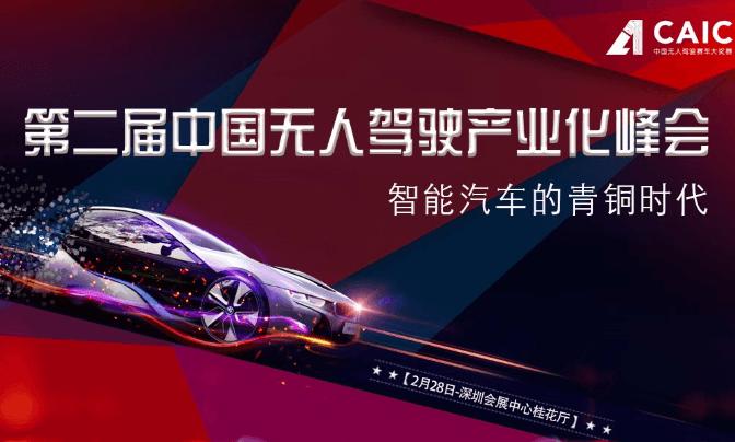 第二届中国无人驾驶产业化峰会02019(深圳)