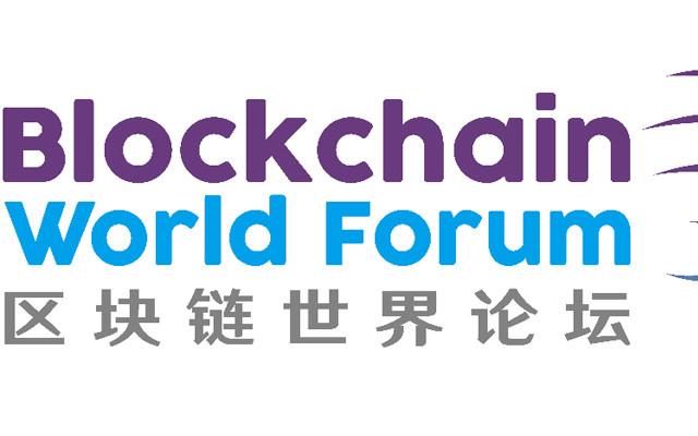 2019區塊鏈世界論壇Blockchain World Forum(倫敦)