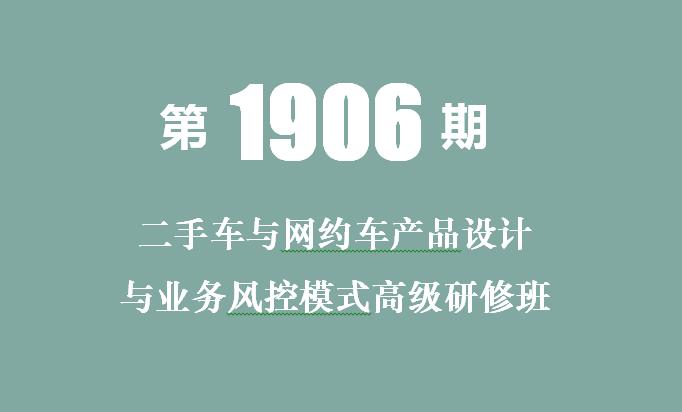 2019二手车与网约车产品设计与业务风控模式高级研修班(北京)