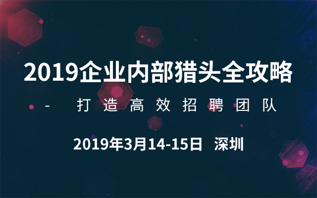 2019企业内部猎头全攻略 - 打造高效招聘团队(深圳)